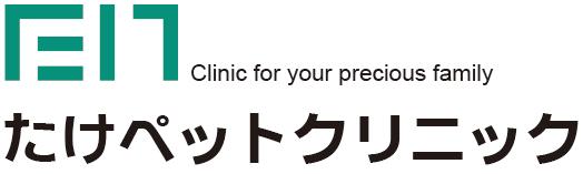 新潟市西区の動物病院 たけペットクリニック